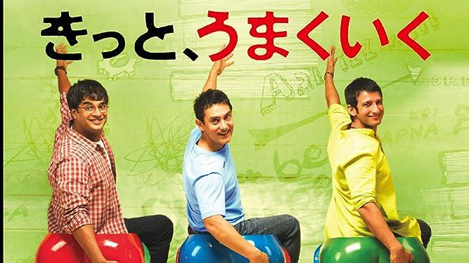 Amazon.co.jp: きっと、うまくいく(字幕版)を観る   Prime Video