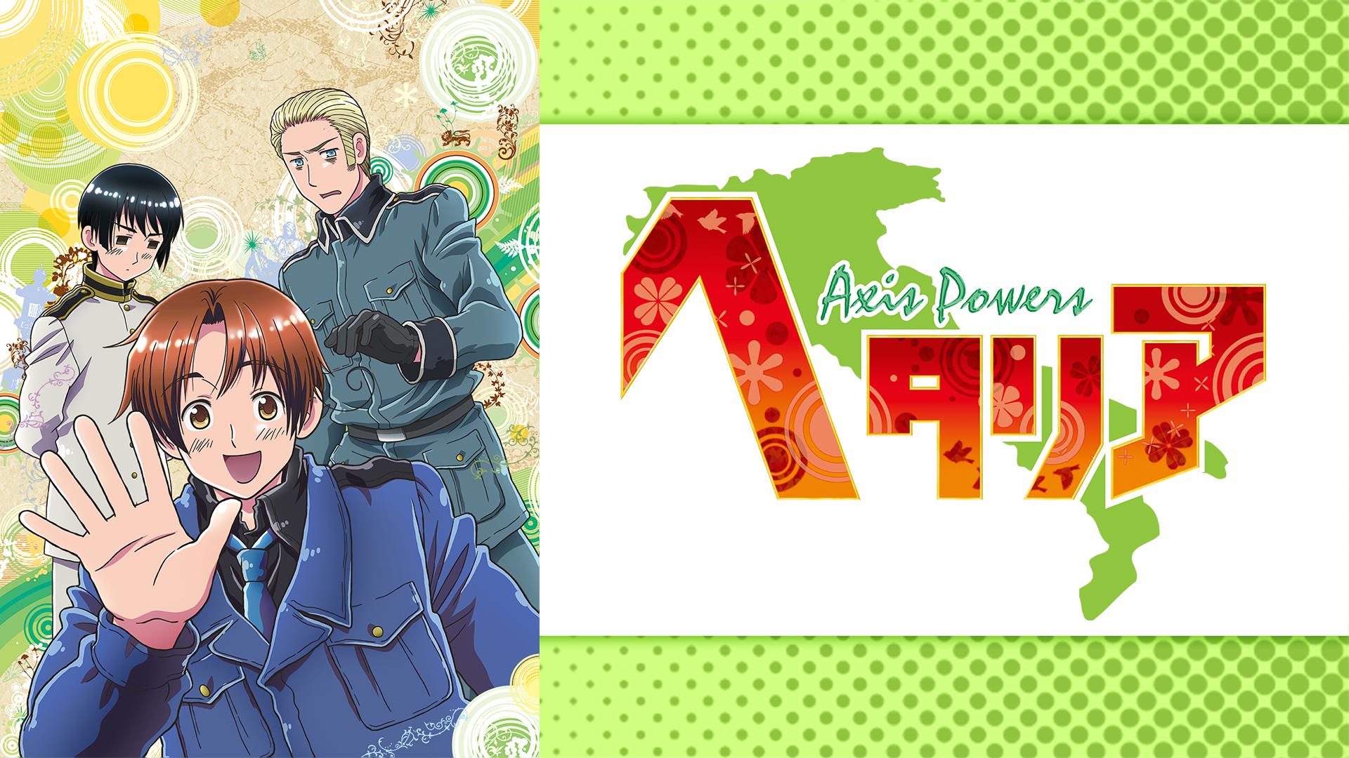 ヘタリア Axis Powers(dアニメストア)