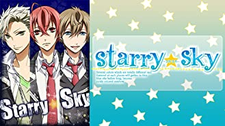『Starry☆Sky』(dアニメストア)