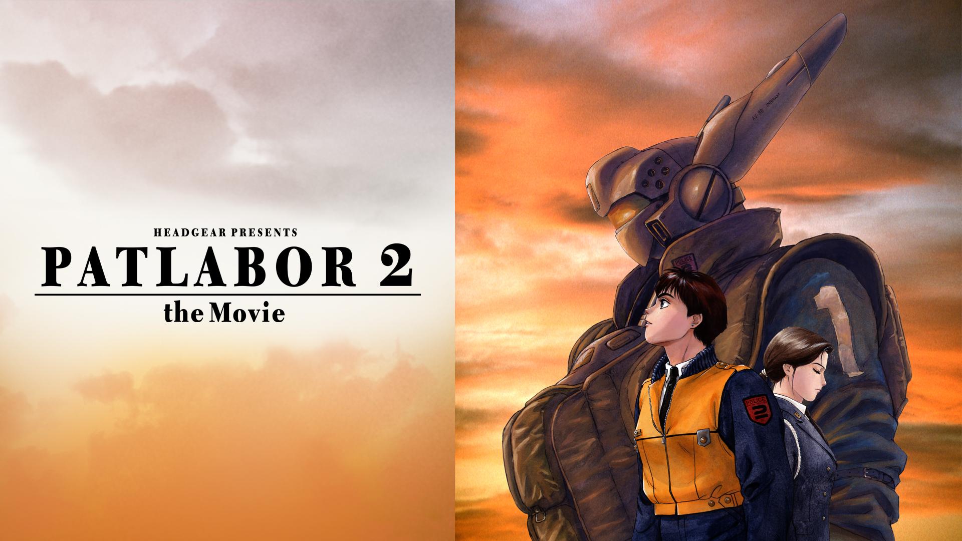 機動警察パトレイバー2 The Movie(dアニメストア)