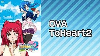 OVA ToHeart2 (dアニメストア)