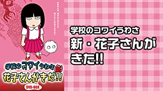 学校のコワイうわさ 新・花子さんがきた!!(dアニメストア)