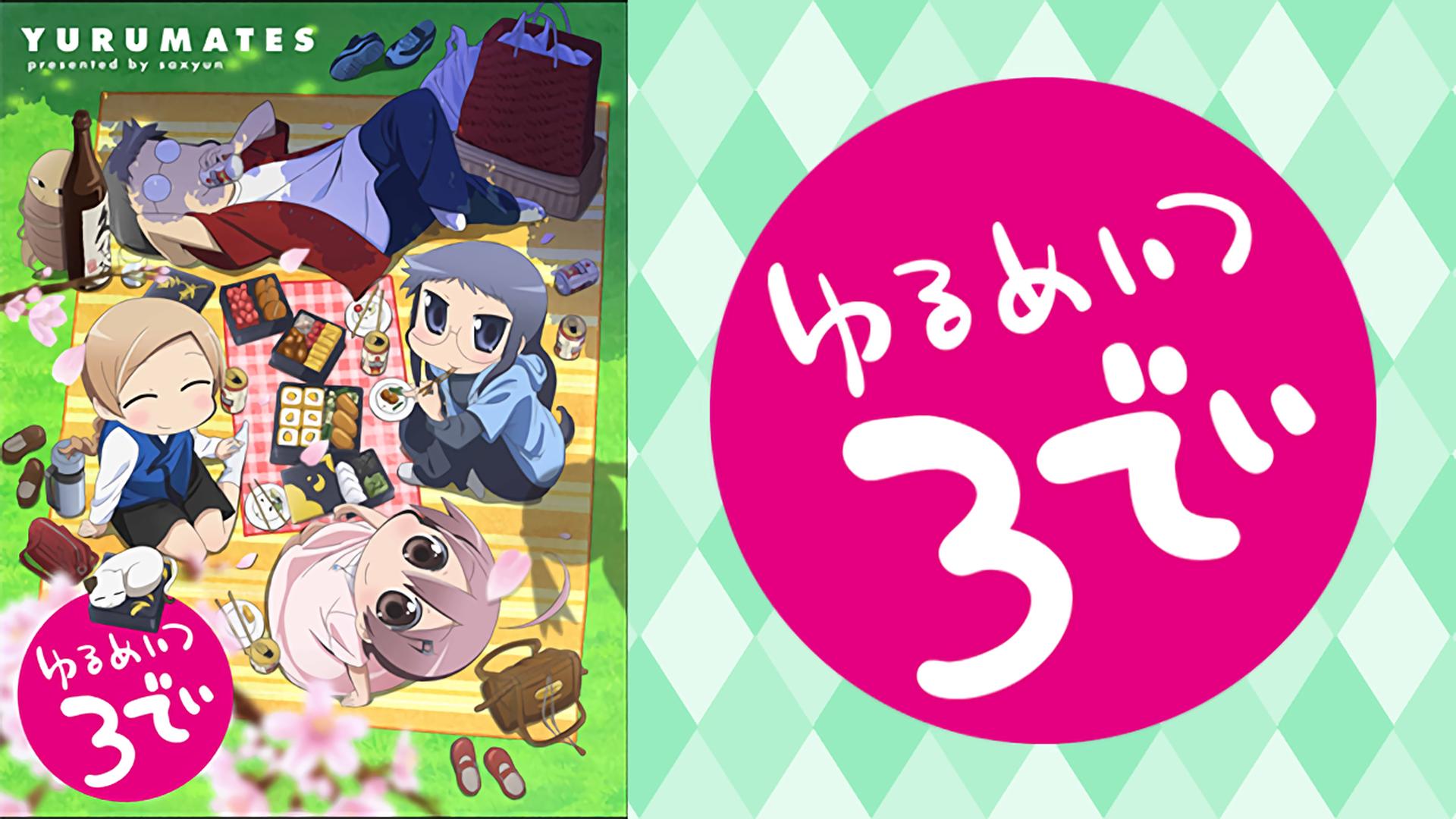 ゆるめいつ 3でぃ(dアニメストア)