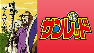 天体戦士サンレッド(第2期)(dアニメストア)
