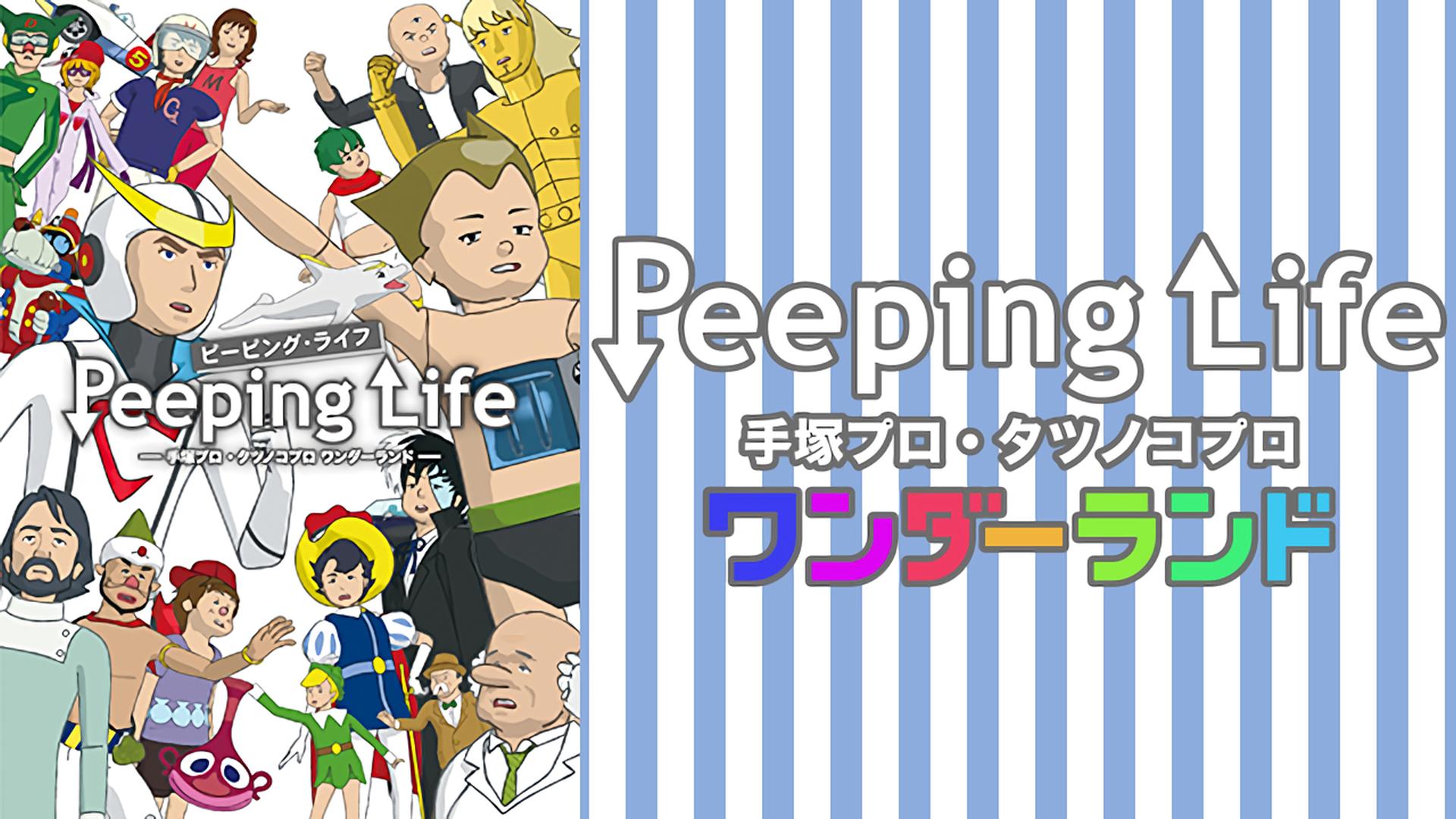 Peeping Life -手塚プロ・タツノコプロ ワンダーランド- (dアニメストア)