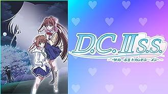 D.C.II.S.S.~ダ・カーポII セカンドシーズン~