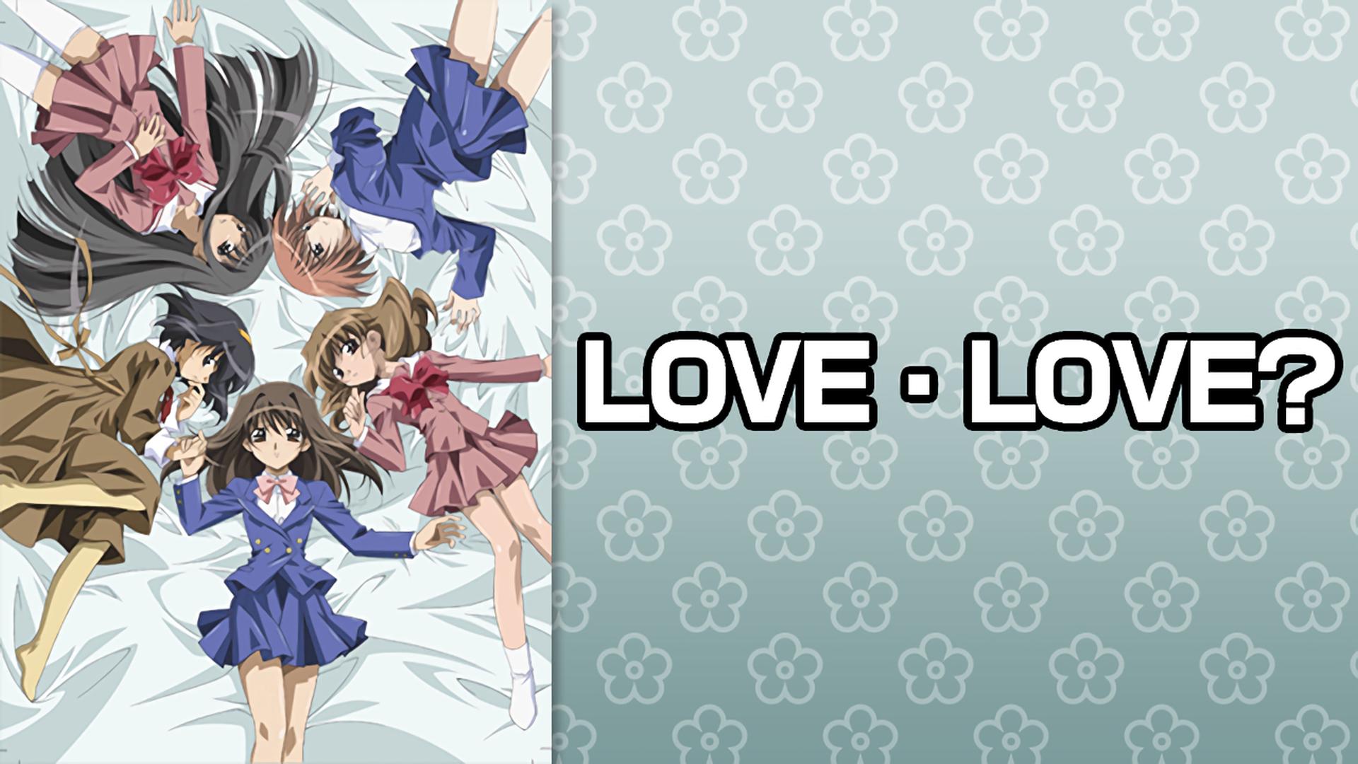LOVE・LOVE?(dアニメストア)