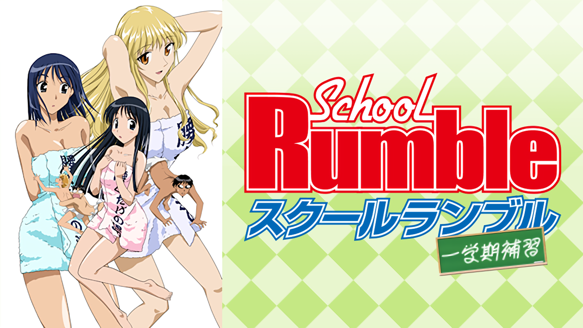 OVA「スクールランブル一学期補習」
