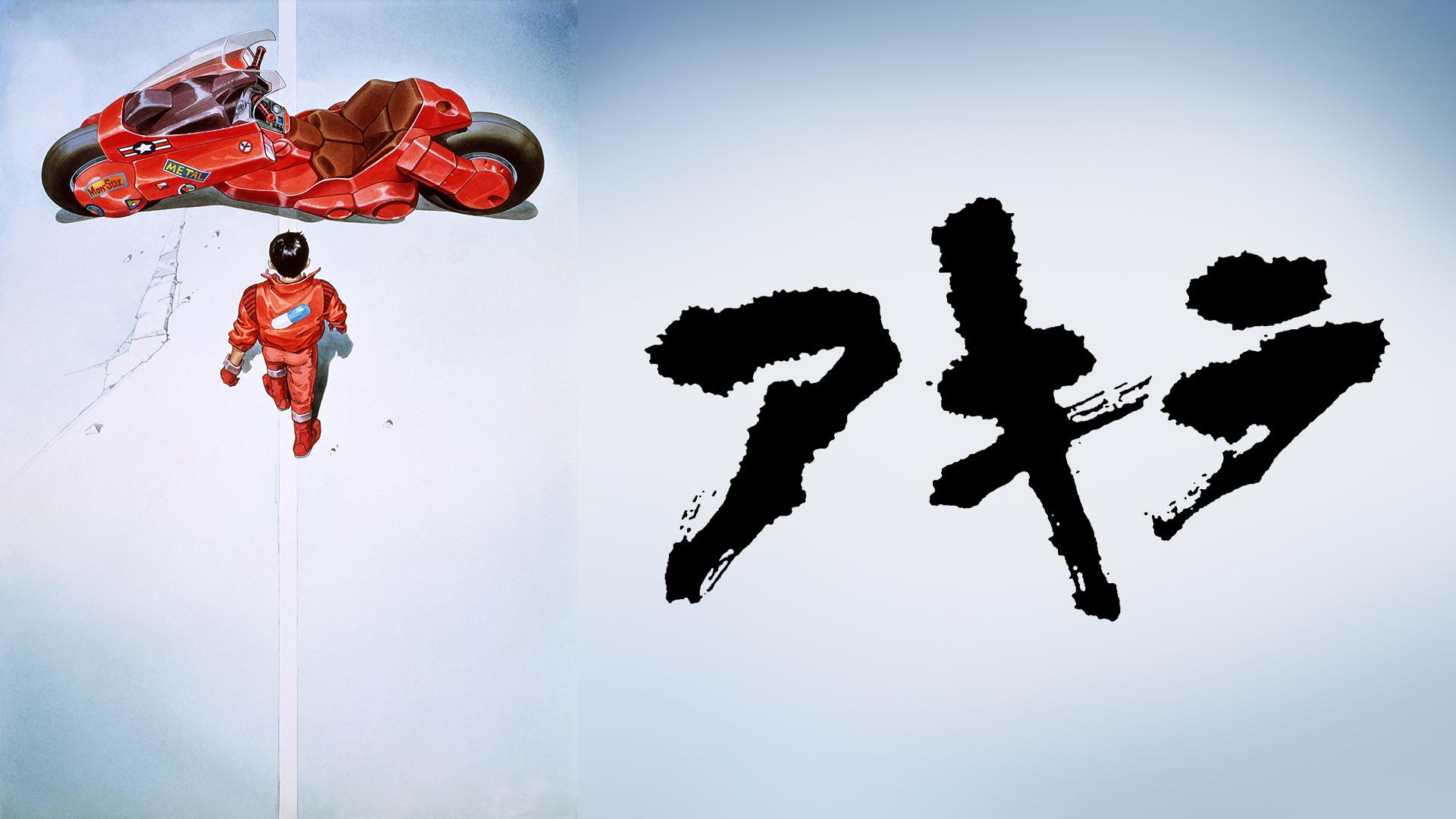 AKIRA(dアニメストア)