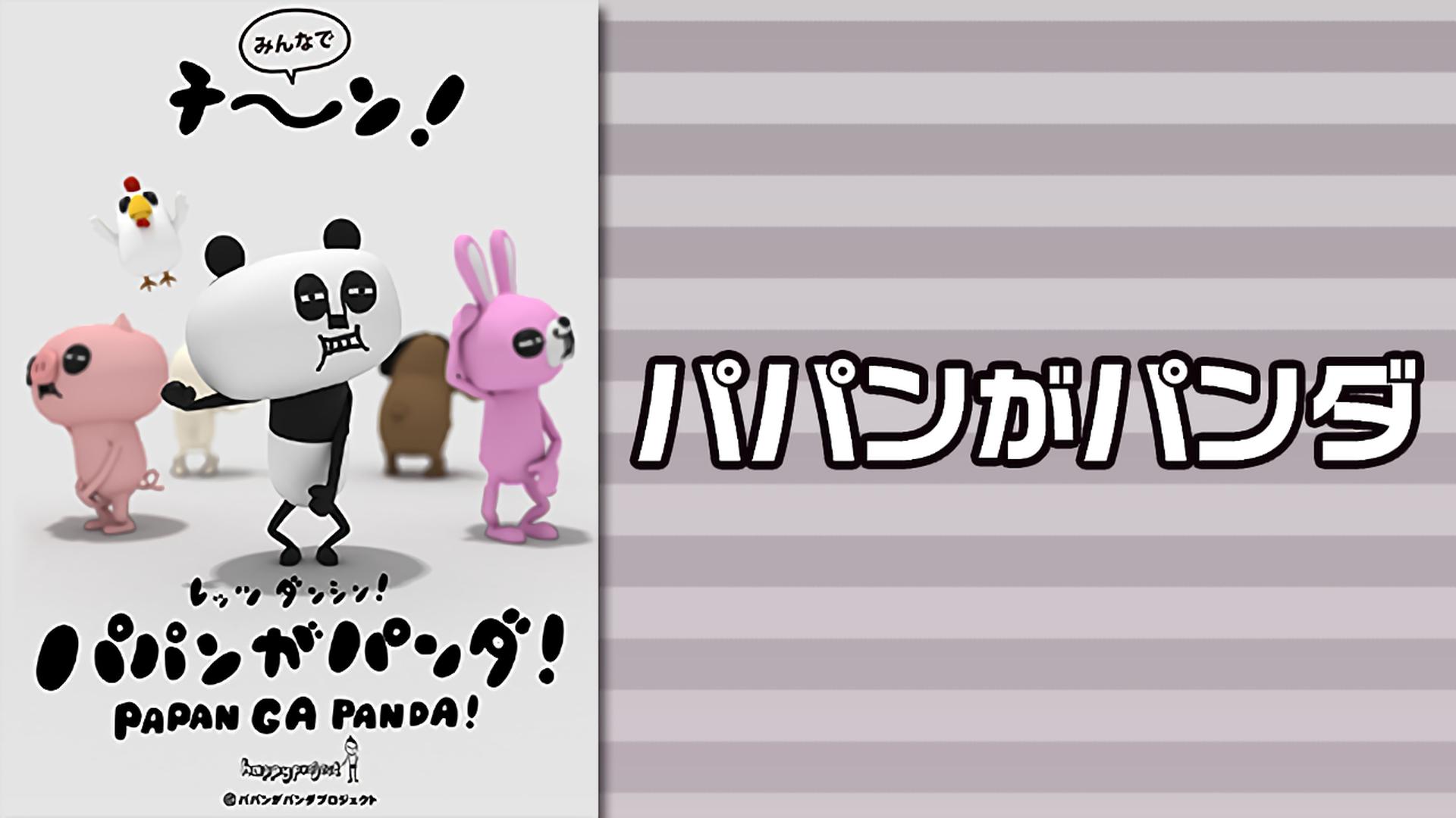パパンがパンダ (dアニメストア)