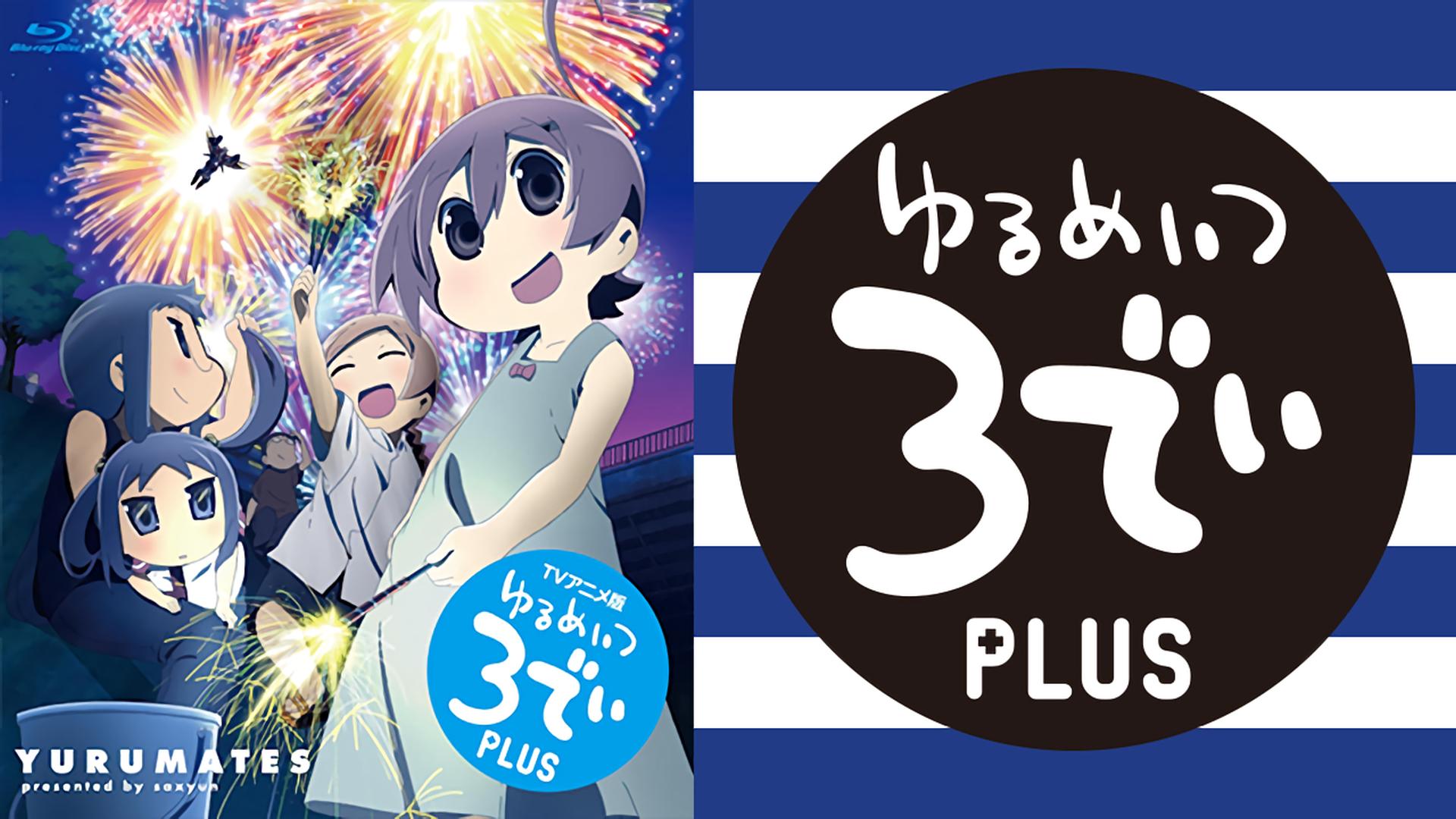 TVアニメ版 ゆるめいつ 3でぃ PLUS(dアニメストア)