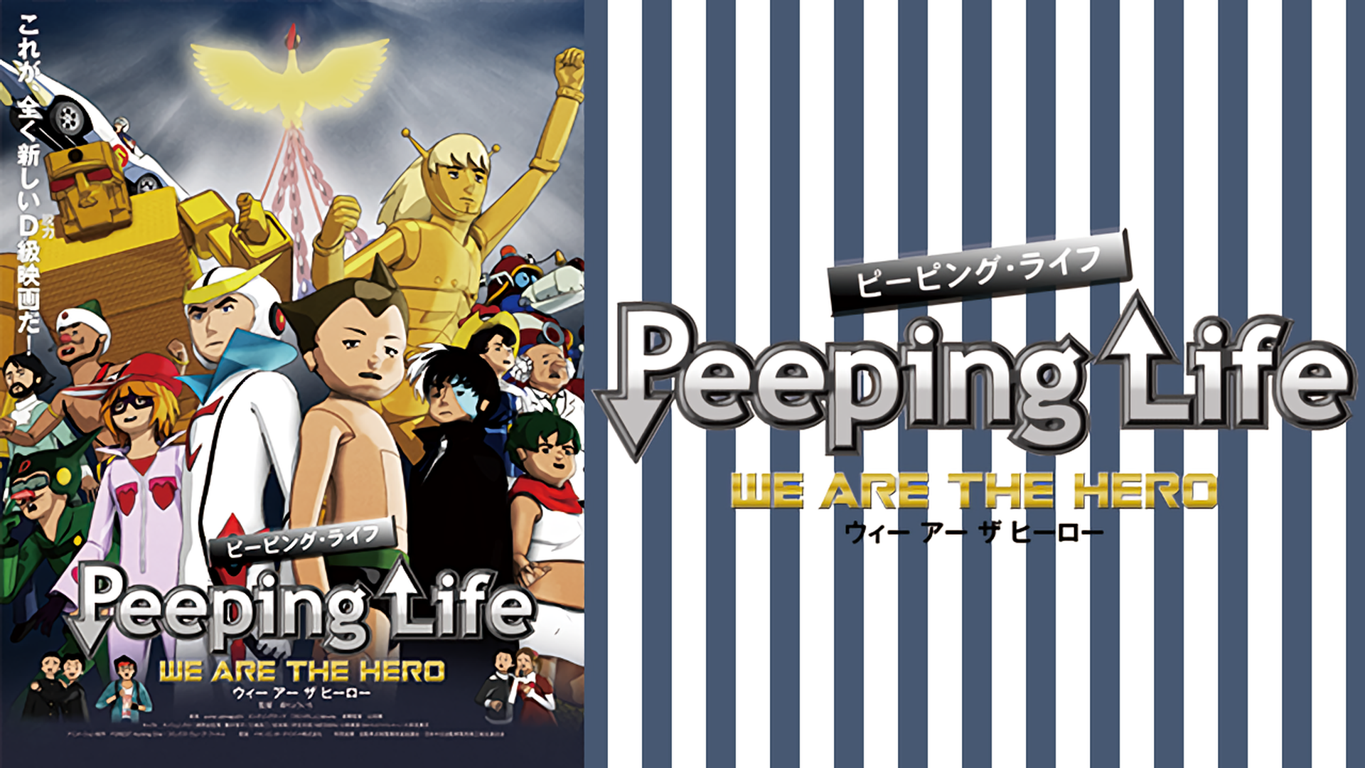 Peeping Life-WE ARE THE HERO-