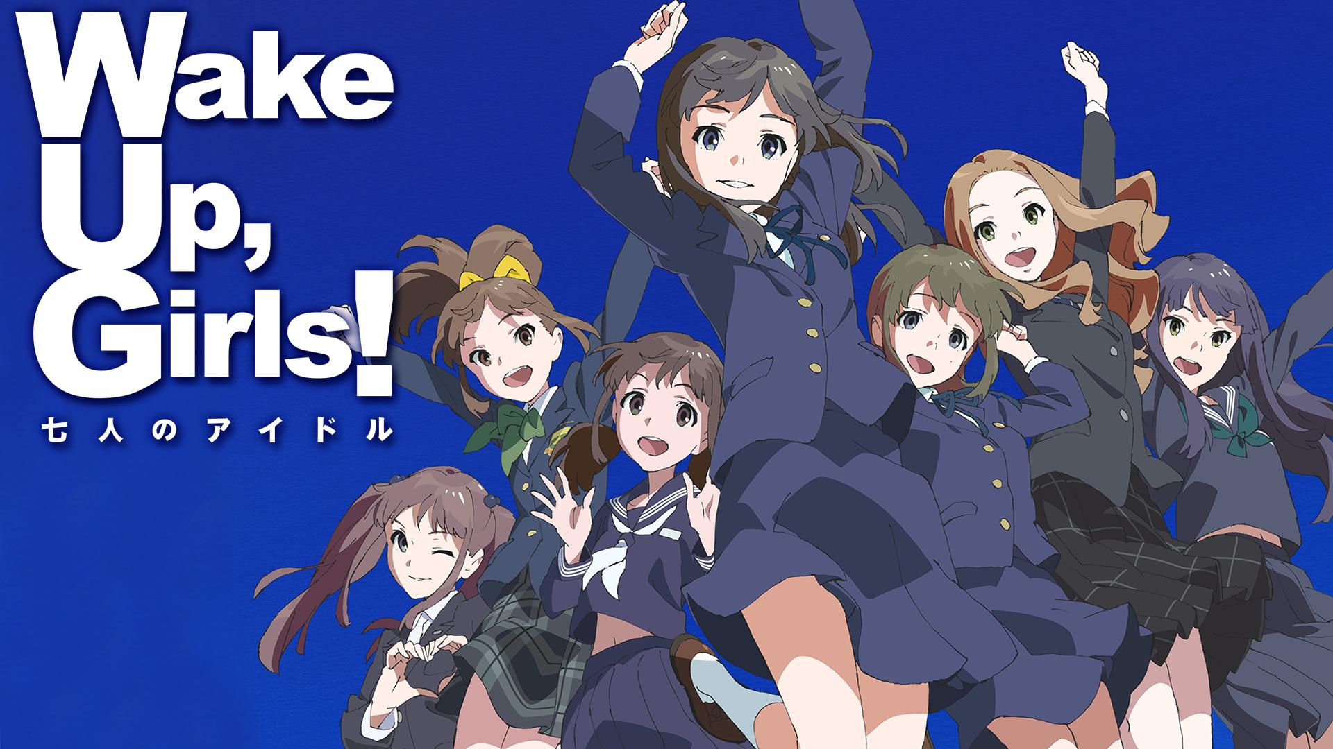 劇場版「Wake Up, Girls!七人のアイドル」(dアニメストア)