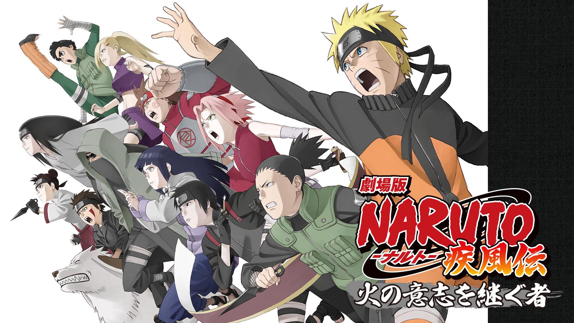 劇場版NARUTO-ナルト- 疾風伝 火の意志を継ぐ者(dアニメストア)