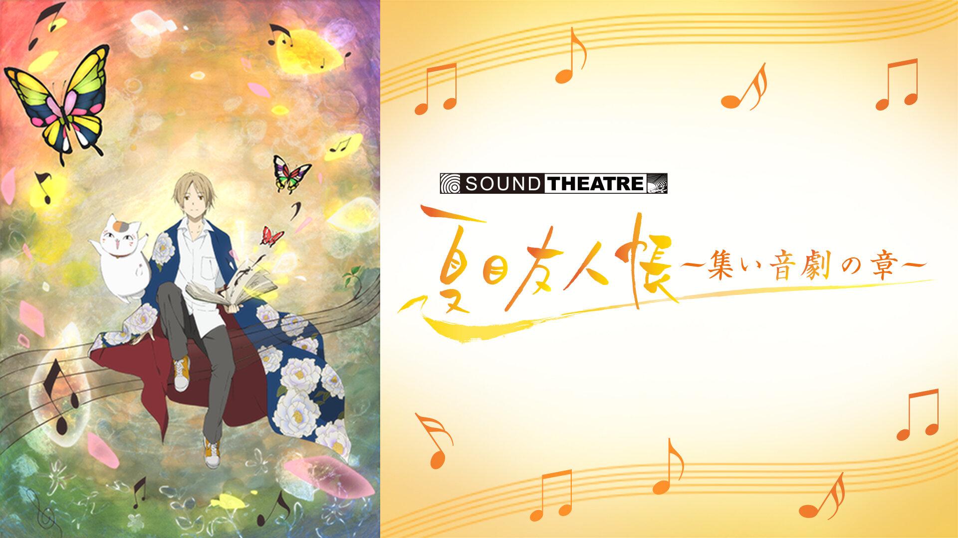 SOUND THEATRE × 夏目友人帳 ~集い 音劇の章~