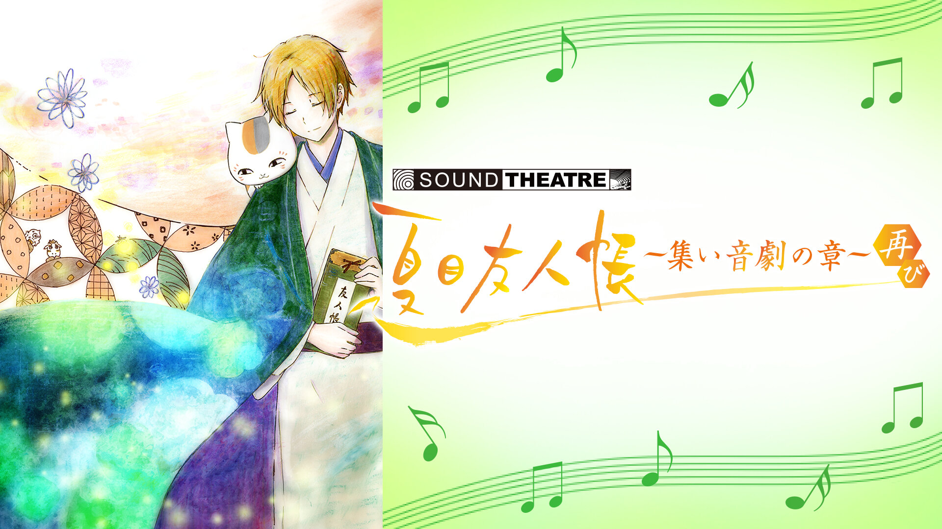 SOUND THEATRE × 夏目友人帳 ~集い 音劇の章・再び~