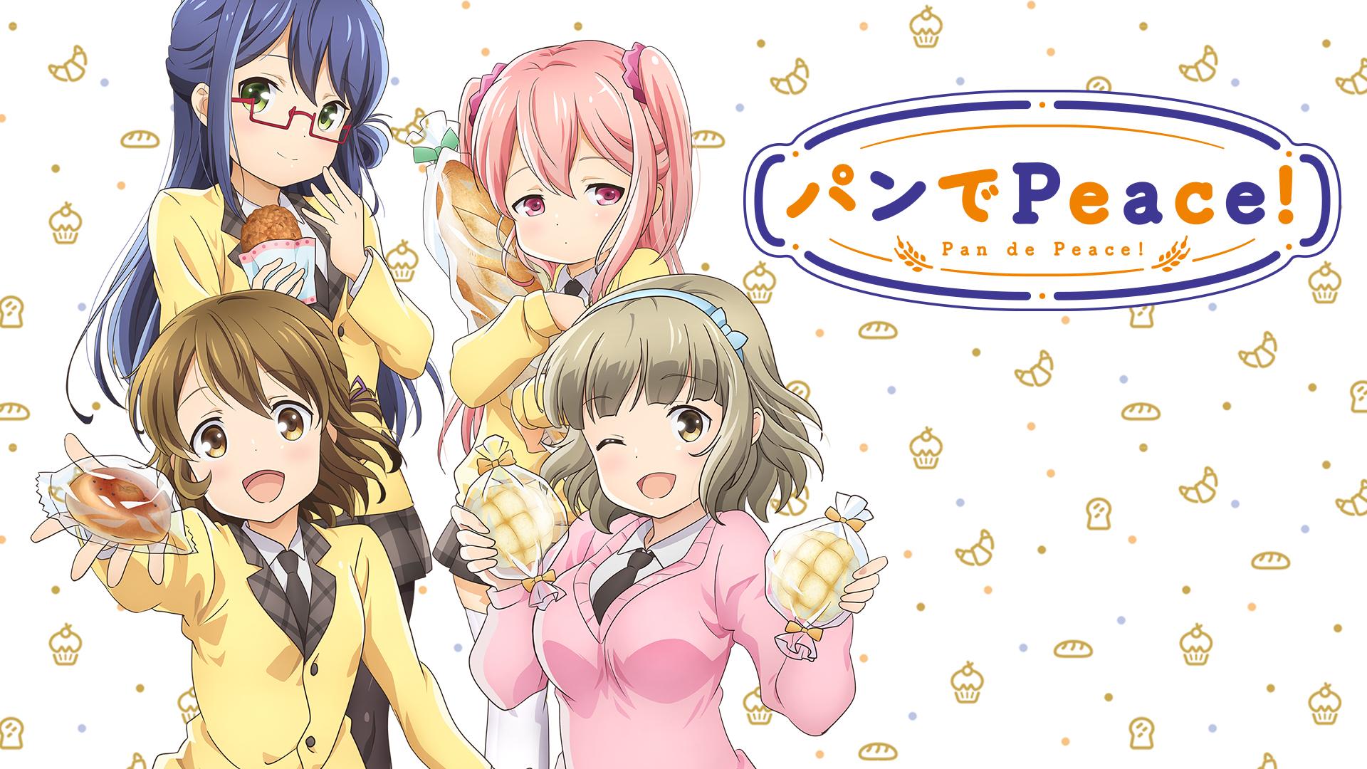 パンでPeace!(dアニメストア)