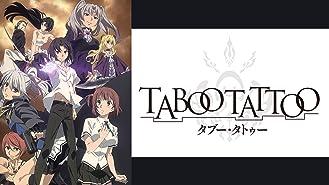 タブー・タトゥー