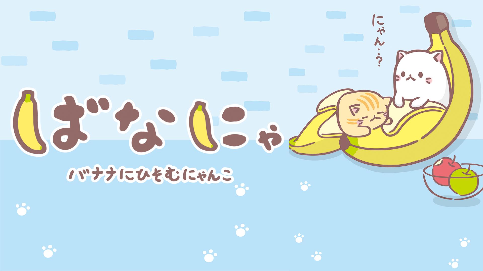 ばなにゃ(dアニメストア)