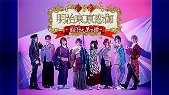 歌劇「明治東亰恋伽~朧月の黒き猫~」(dアニメストア)