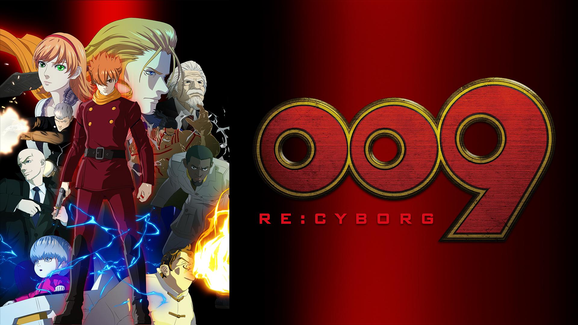 009 RE:CYBORG(dアニメストア)