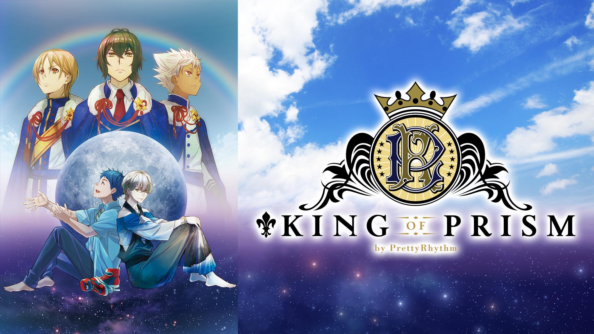 「KING OF PRISM by PrettyRhythm」(dアニメストア)