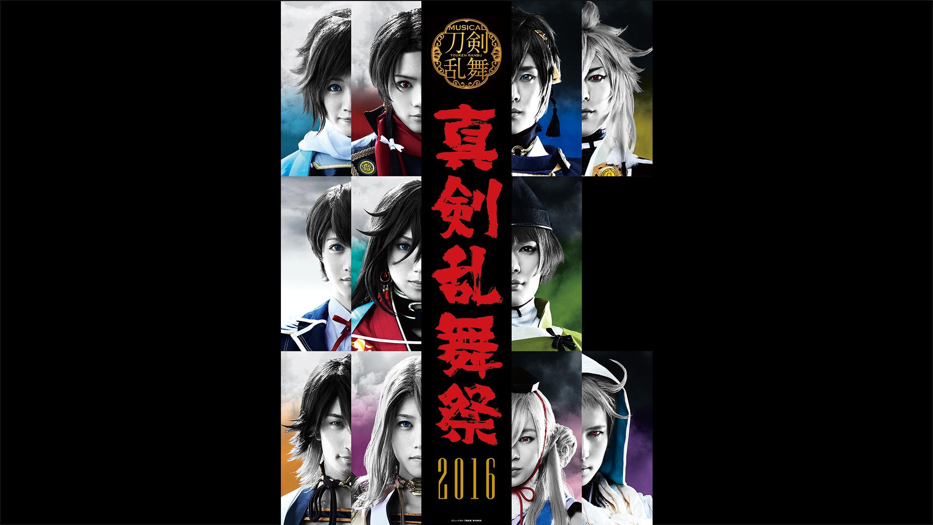 ミュージカル『刀剣乱舞』 ~真剣乱舞祭 2016~(dアニメストア)