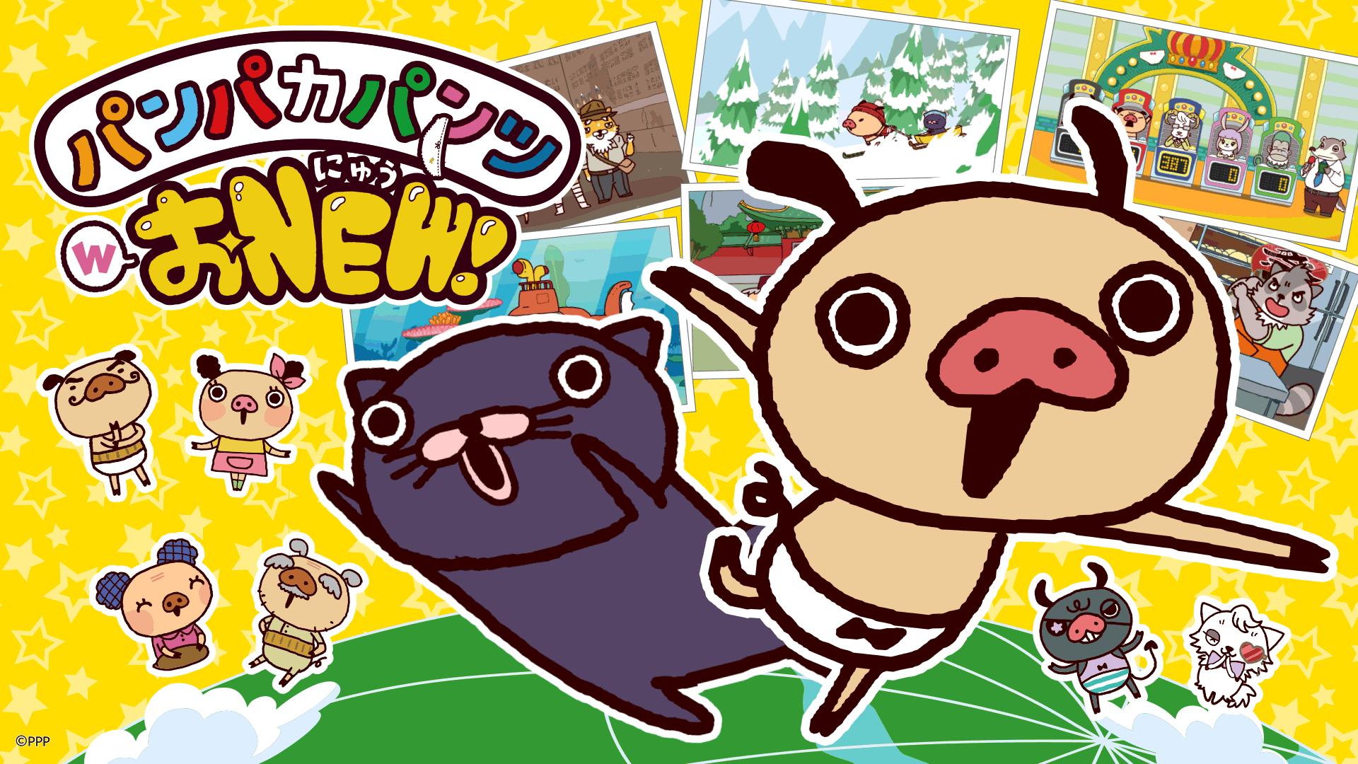 パンパカパンツ WおNEW!(dアニメストア)