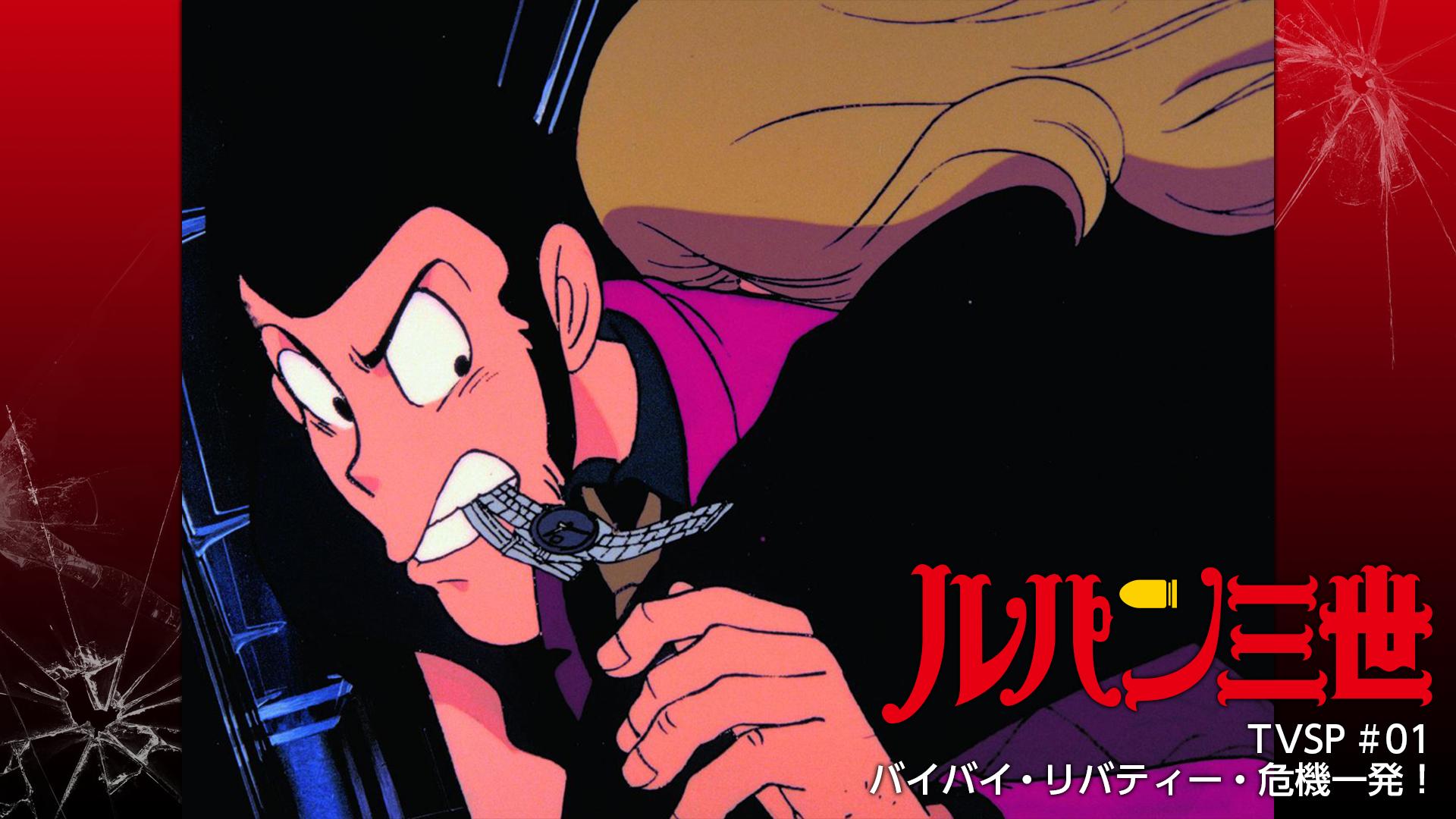 ルパン三世TVSP #01 バイバイ・リバティー・危機一発!(dアニメストア)