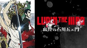 LUPIN THE IIIRD 血煙の石川五エ門(dアニメストア)