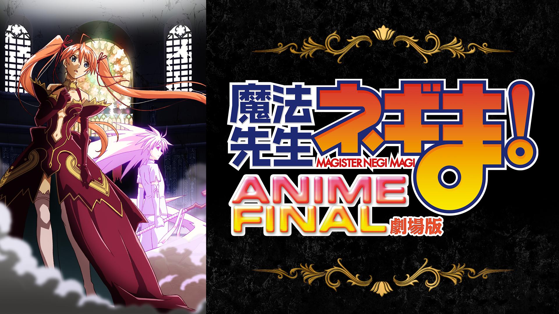 劇場版 魔法先生ネギま! ANIME FINAL(dアニメストア)