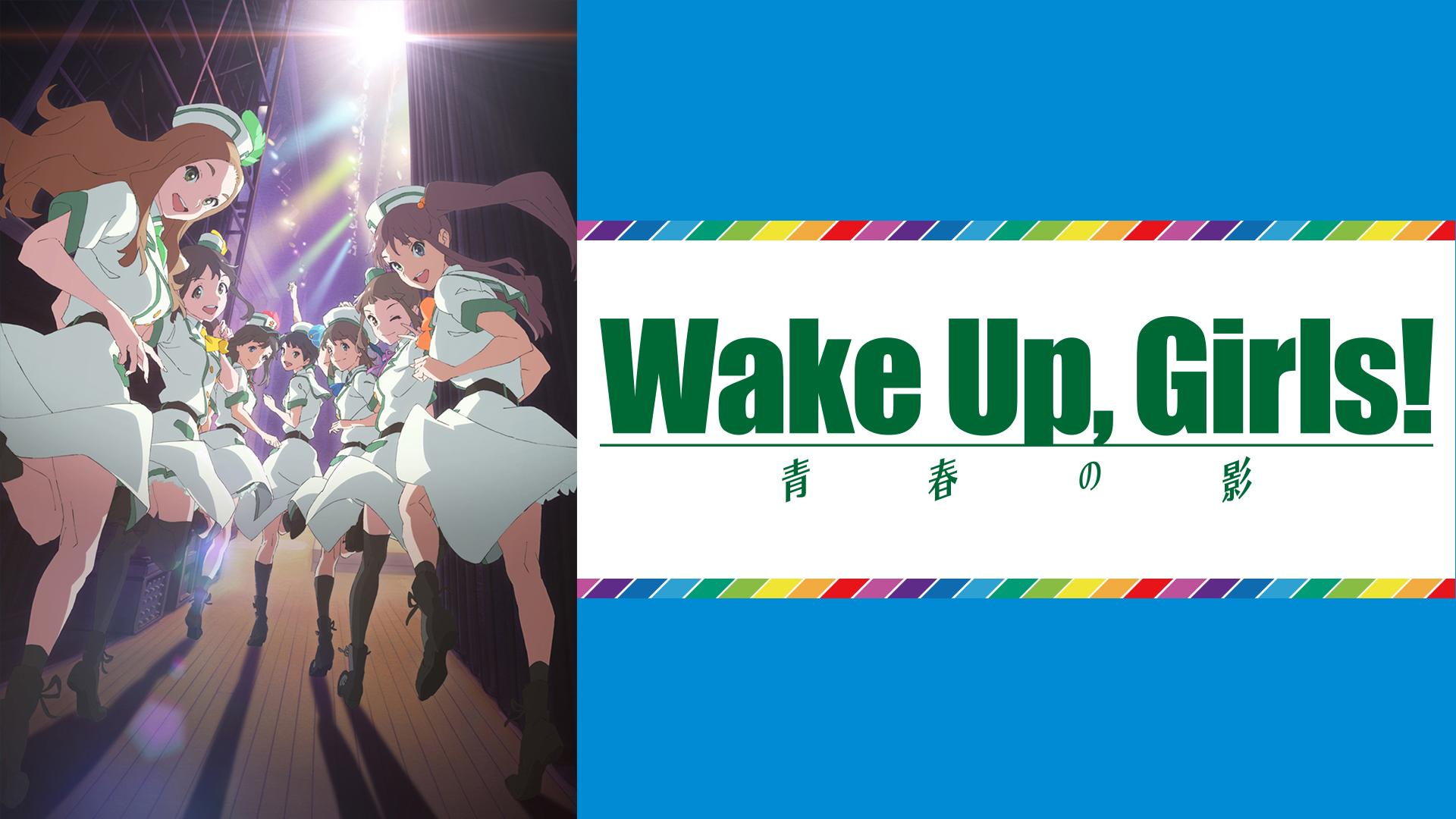 続・劇場版 前篇 「Wake Up, Girls! 青春の影」(dアニメストア)