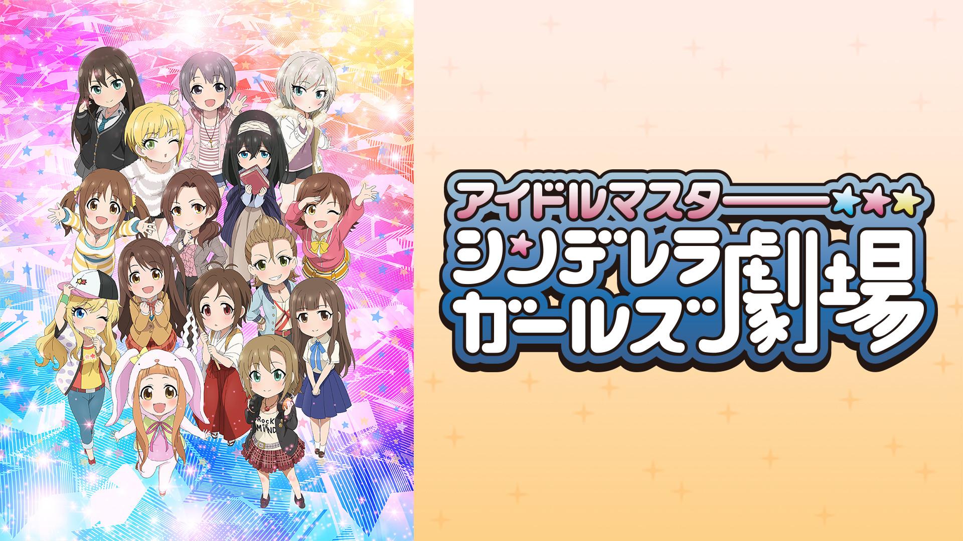 アイドルマスター シンデレラガールズ劇場 2期(dアニメストア)