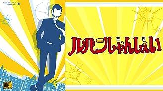 ルパンしゃんしぇい(dアニメストア)
