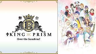 舞台「KING OF PRISM -Over the Sunshine!-」(dアニメストア)