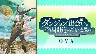 ダンジョンに出会いを求めるのは間違っているだろうか OVA(dアニメストア)