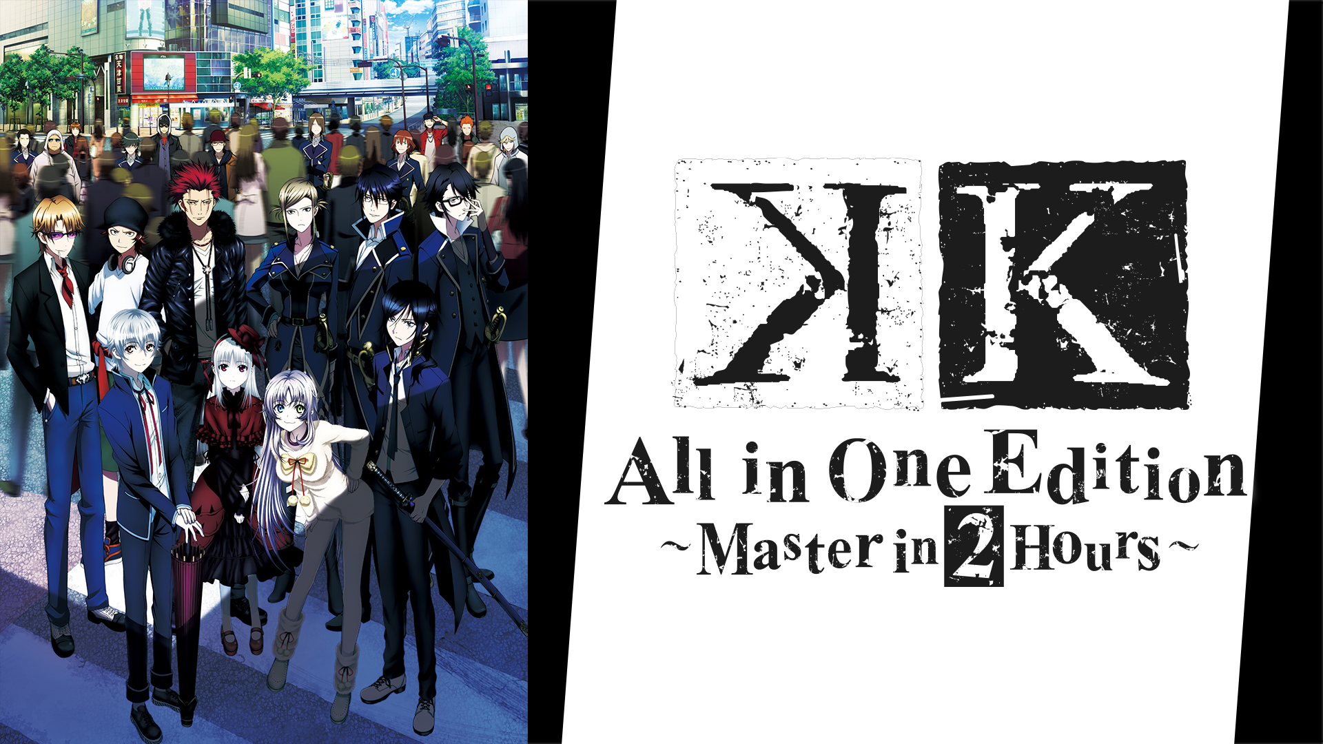 K All in One Edition~Master in 2Hours~(dアニメストア)