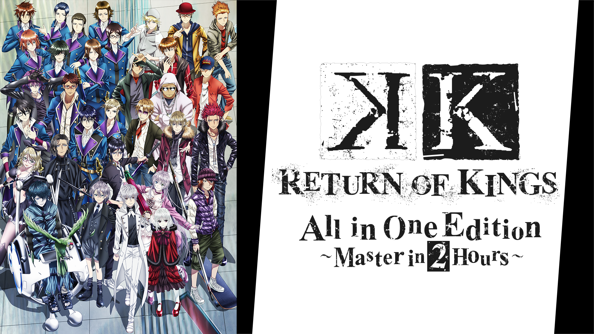 K RETURN OF KINGS All in One Edition~Master in 2Hours~(dアニメストア)