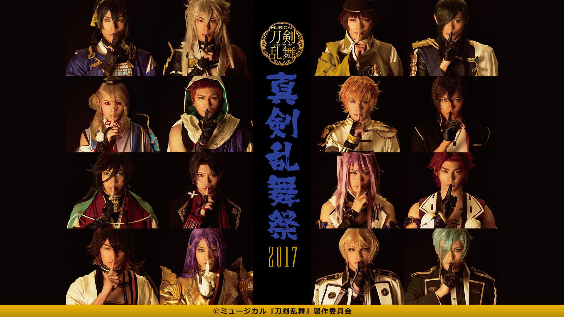 ミュージカル『刀剣乱舞』 ~真剣乱舞祭2017~(dアニメストア)