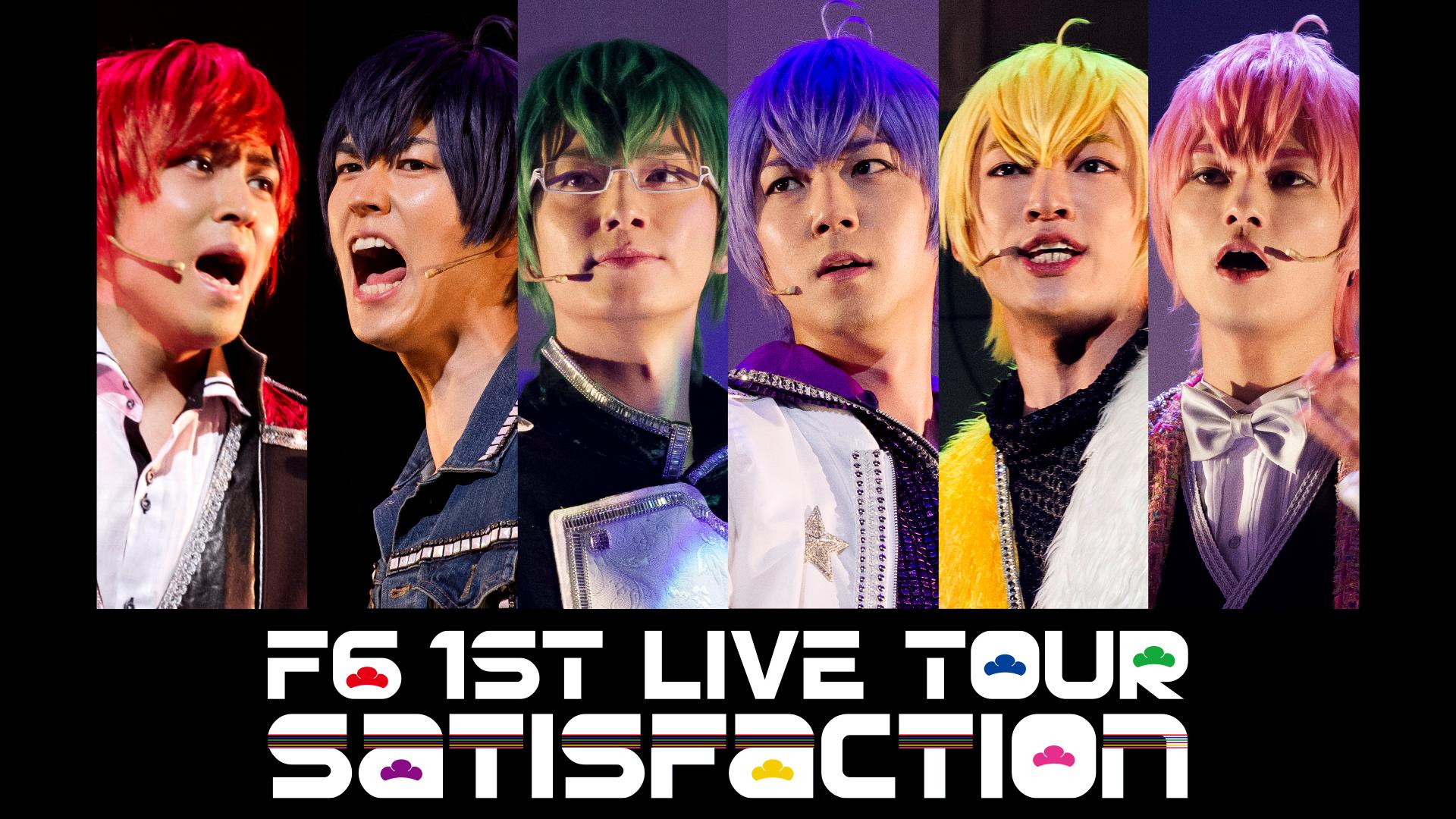 F6 1st LIVEツアー「Satisfaction」(dアニメストア)