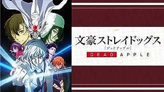 映画「文豪ストレイドッグス DEAD APPLE(デッドアップル)」(dアニメストア)