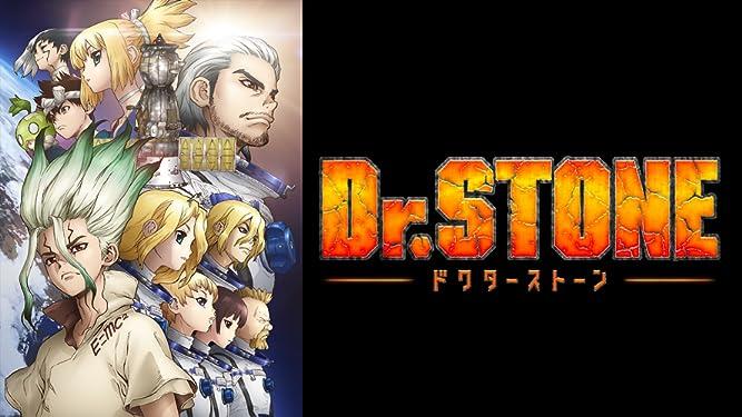 Amazon.co.jp: Dr.STONEを観る | Prime Video