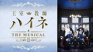 「王室教師ハイネ -THE MUSICAL Ⅱ-」(dアニメストア)