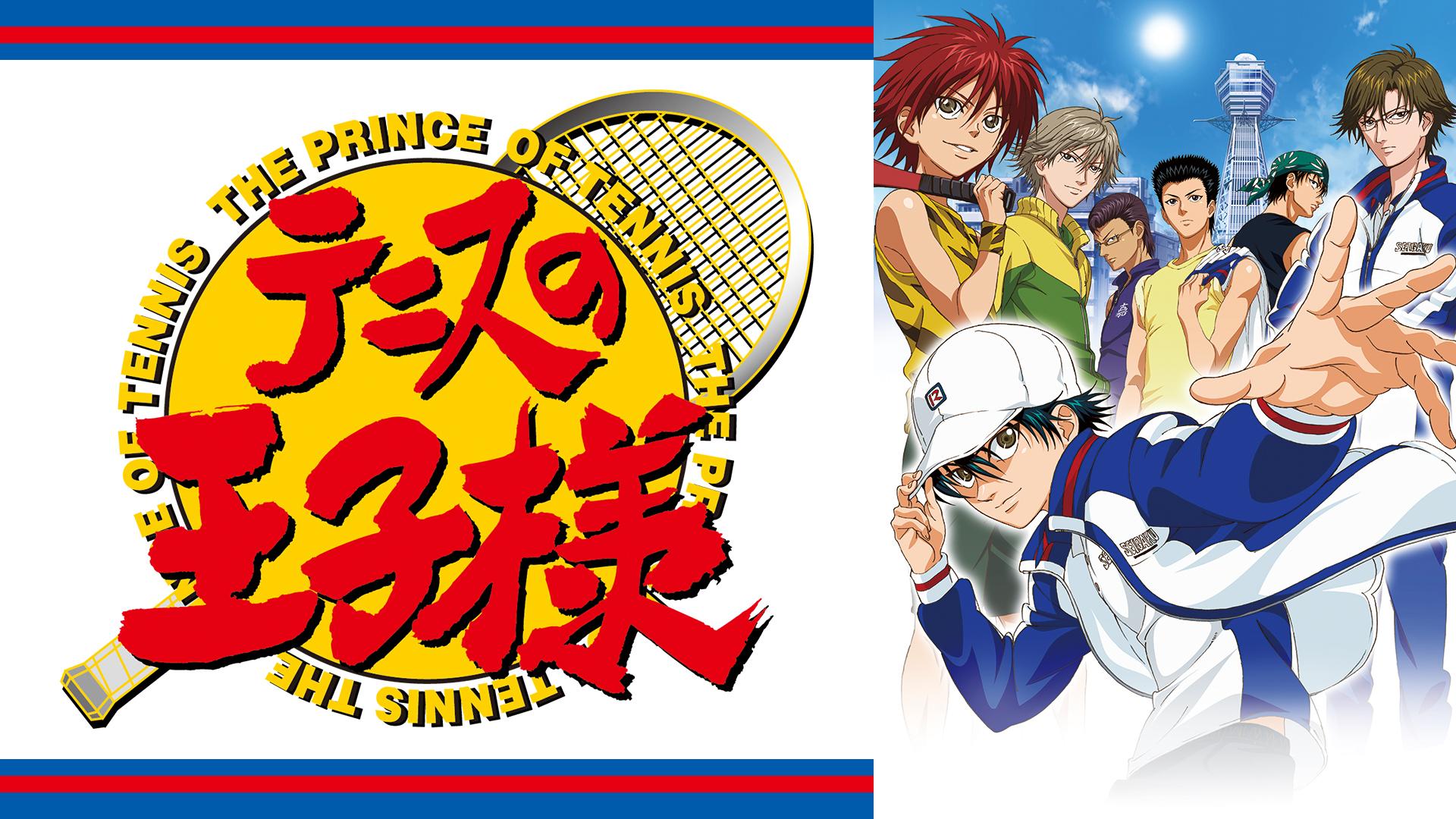 テニスの王子様 OVA ANOTHER STORY ~過去と未来のメッセージ