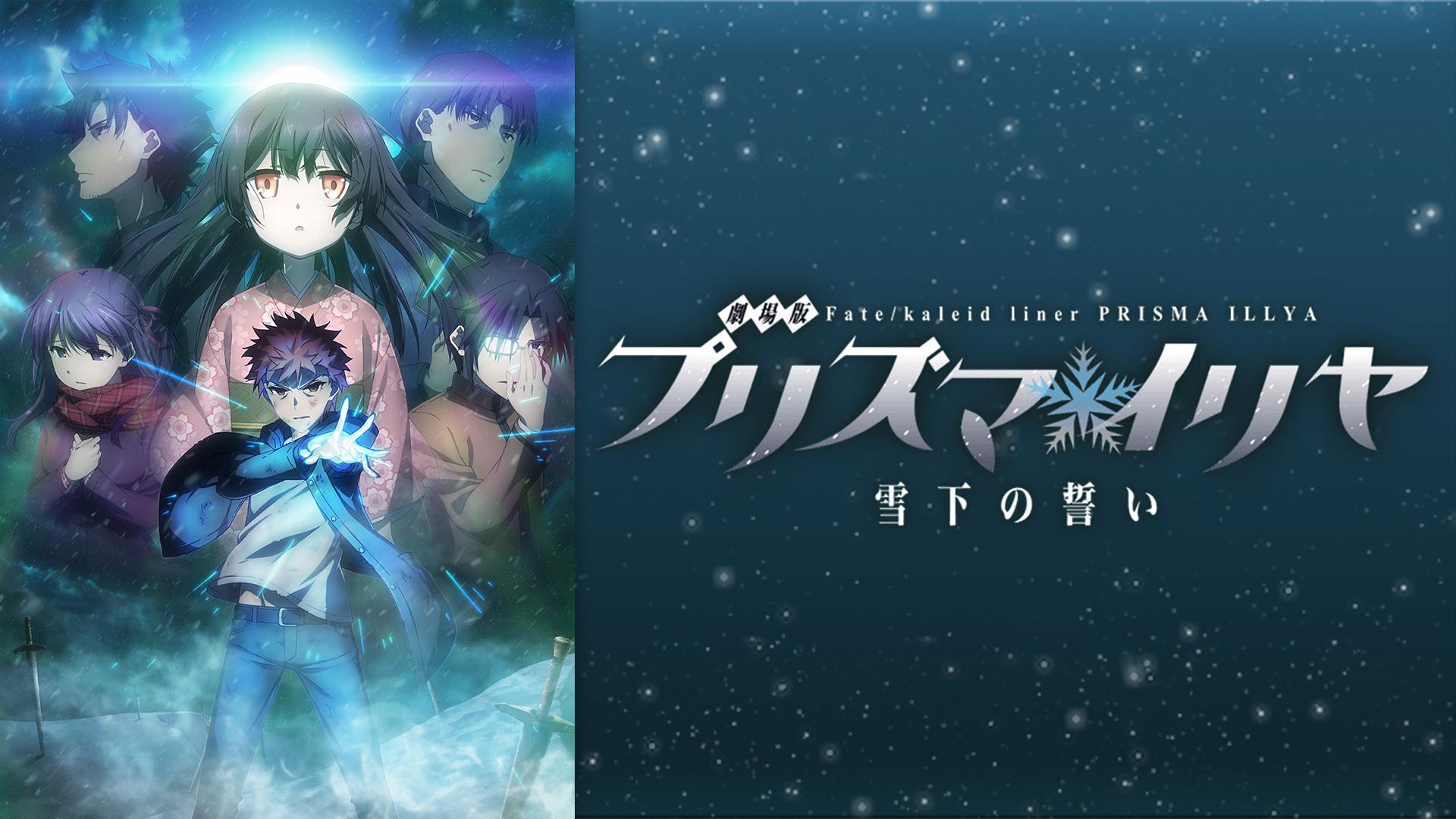 劇場版 Fate/kaleid liner プリズマ☆イリヤ 雪下の誓い(dアニメストア)