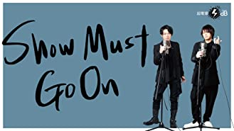 「SHOW MUST GO ON」(9月21日 夜・大阪公演)(dアニメストア)