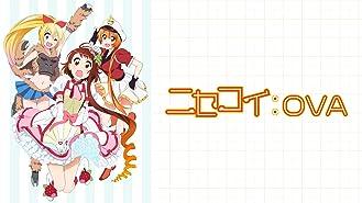 ニセコイ:OVA(dアニメストア)