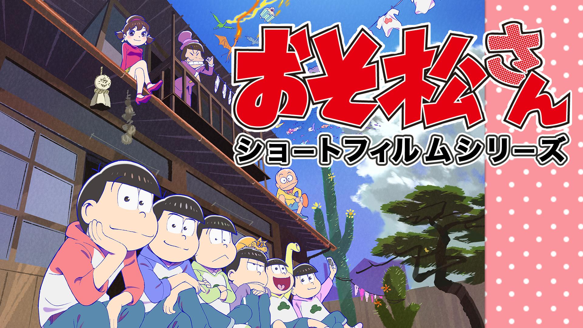 「おそ松さん 第2期」ショートフィルムシリーズ(dアニメストア)