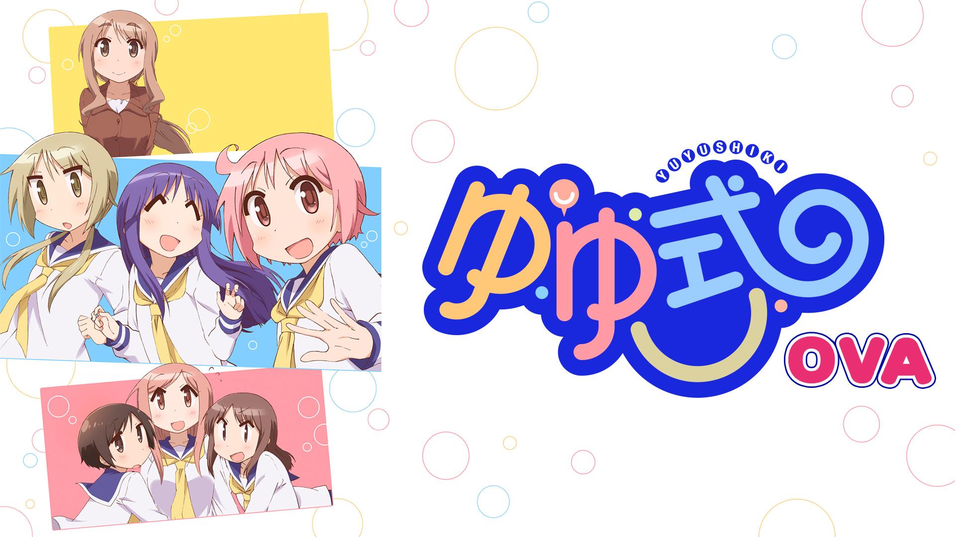 ゆゆ式OVA 「困らせたり、困らされたり」(dアニメストア)