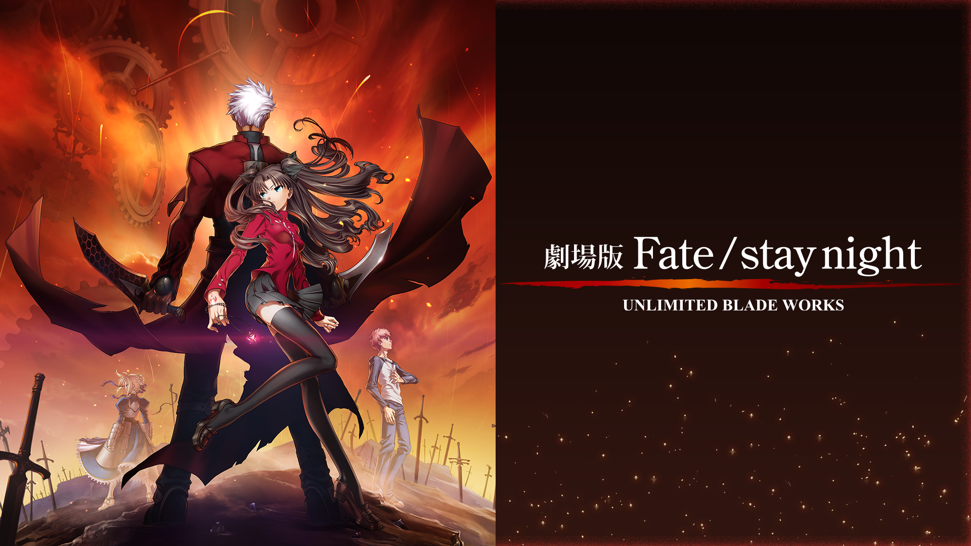 劇場版Fate/stay night UNLIMITED BLADE WORKS(dアニメストア)